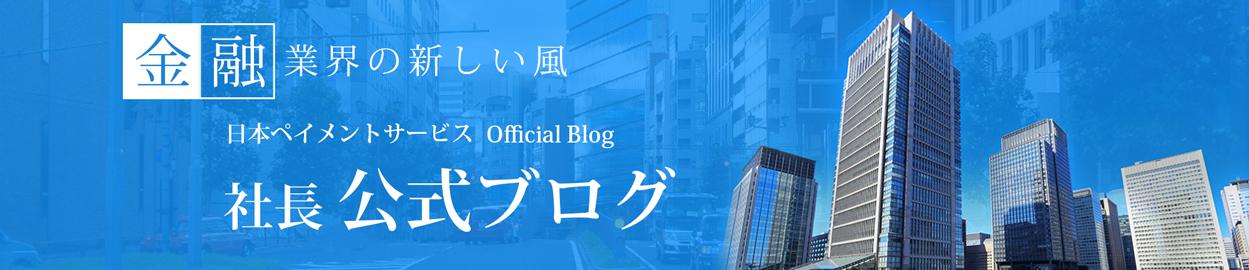 金融業界の新しい風 日本ペイメントサービス 社長 公式ブログ